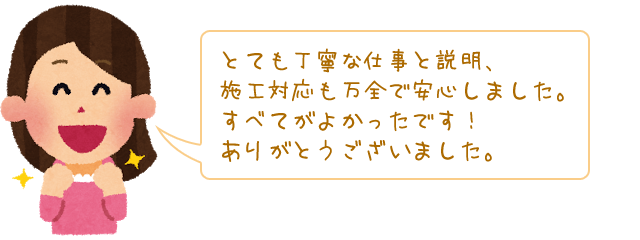 東京都 S.M 様
