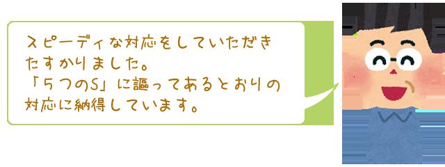 神奈川県 I.M 様