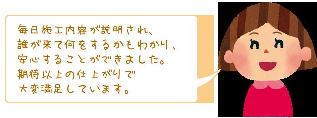 東京都 N.A 様