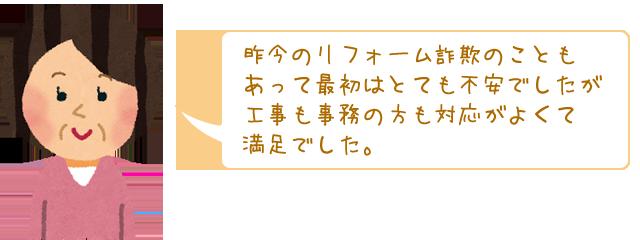 東京都 Y.T 様