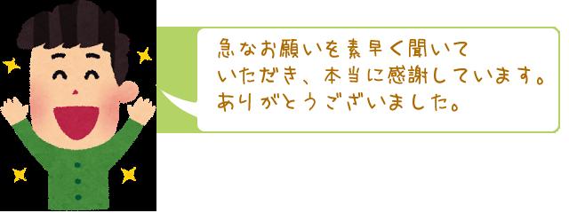 埼玉県 N.S 様