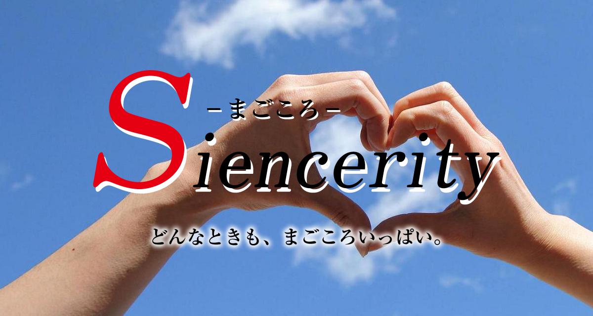 Siencerity